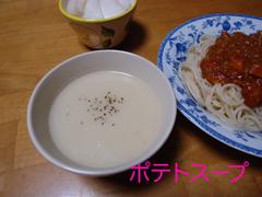じゃがスープ.JPG