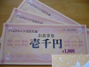 アトム商品券.JPG