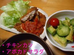 チキンカツ9.JPG