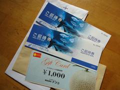 チケット&金券.JPG