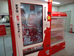 デジタル自販機.JPG