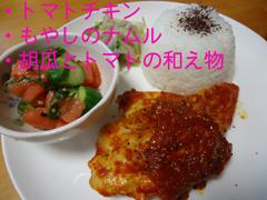 トマトチキン.JPG