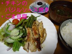バジルソース焼き.JPG