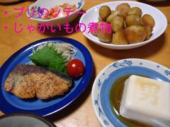 ブリじゃが煮物.JPG