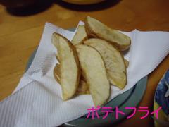 ポテトフライ.JPG
