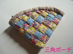 三角ポーチ.JPG