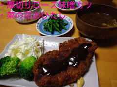 厚切り味噌カツ.JPG