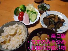 栗ご飯9.JPG