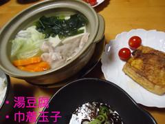 湯豆腐9.JPG