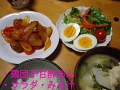 甘酢鶏団子.JPG