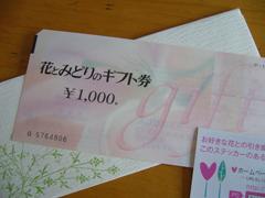 花緑ギフト.JPG