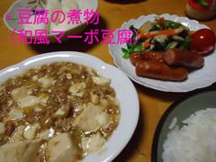 豆腐の煮物.JPG