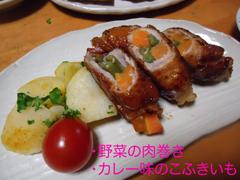 豚肉巻き.JPG