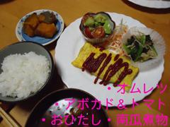 オムレツアボカド.JPG