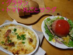 グラタントマト.JPG