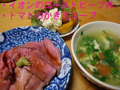 ローストビーフ丼.JPG