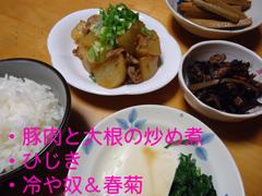 大根&豚肉.JPG