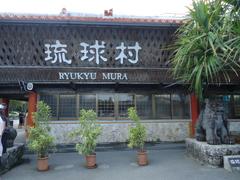 琉球村.JPG