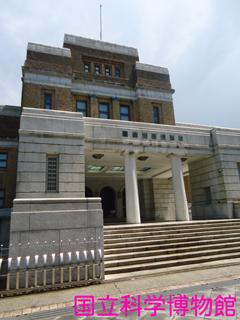 科学博物館.JPG