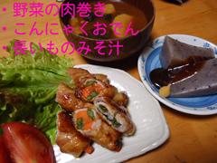 肉巻き.JPG