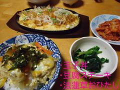 豆腐ステーキ.JPG