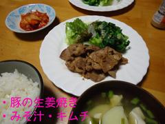 豚生姜焼き.JPG