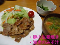 豚生姜焼きエビ.JPG