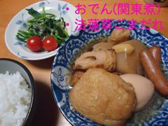 関東煮.JPG