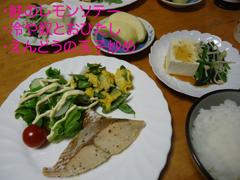 鮭レモン風味.JPG